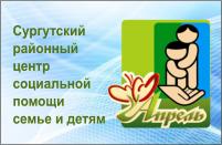 СРЦСПСиД «Апрель»
