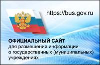 bus_gov_ru