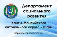 Департамент социального развития ХМАО-Югра
