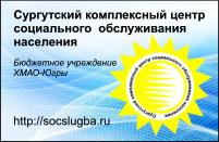 Сургутский комплексный центр социального обслуживания населения