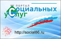 Портал социальных услуг