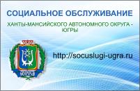 Социальное обслуживание ХМАО-Югры