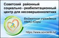 Советский районный социально-реабилитационный центр для несовершеннолетних
