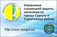 Управление социальной защиты по Сургуту