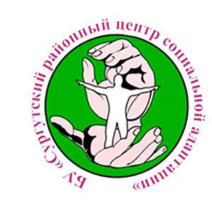 Сургутский районный центр социальной адаптации